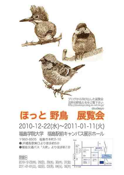 """""""2010ほっと野鳥展覧会ポスタ-.jpg"""